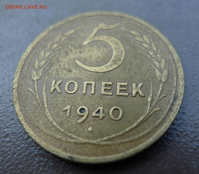 5 копеек 1940 год. До 24 августа 21:00 - 5-40-2