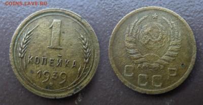 1 копейка 1939 год. До  24 августа 21:00 - 1-39