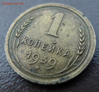 1 копейка 1939 год. До  24 августа 21:00 - 1-39-2
