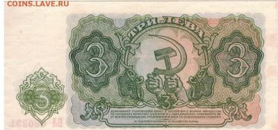 БОЛГАРИЯ 3 ЛЕВА 1951 ДО 24.08.2017 В 22.00МСК (Е214) - 1-бол3