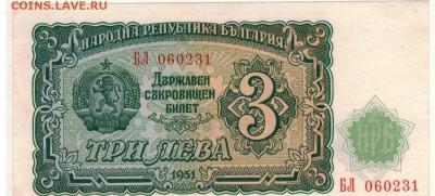БОЛГАРИЯ 3 ЛЕВА 1951 ДО 24.08.2017 В 22.00МСК (Е214) - 1-бол3а