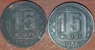 15 копеек 1945, 1946 года - IMG_0823.JPG