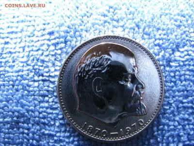 1 рубль 1970 года Ленин-100 - IMG_3968.JPG