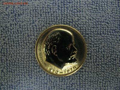 1 рубль 1970 года Ленин-100 - IMG_3984.JPG