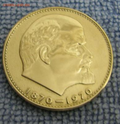 1 рубль 1970 года Ленин-100 - IMG_3957.JPG