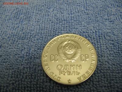 1 рубль 1970 года Ленин-100 - IMG_3983.JPG