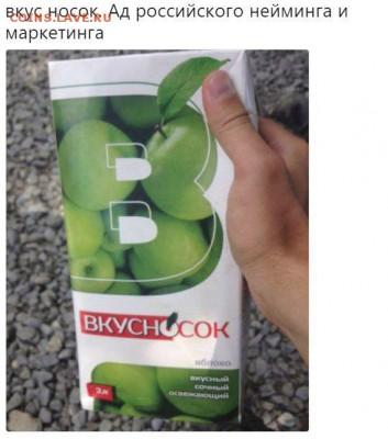 юмор - Вкус Носок