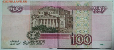 100 рублей 1997г. вТ 2444454  до 27.08 в 22-00 мск - P_20170819_144614_1_p