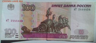 100 рублей 1997г. вТ 2444454  до 27.08 в 22-00 мск - P_20170819_144551_1_p