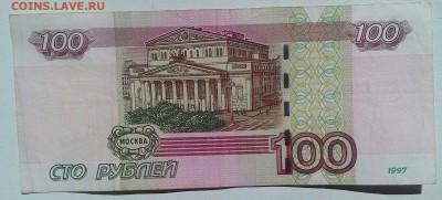 100 рублей 1997г. ск 4499944 до 27.08 в 22-00 мск - P_20170819_143046_1_p