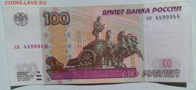 100 рублей 1997г. ск 4499944 до 27.08 в 22-00 мск - P_20170819_143019_1_p