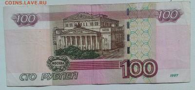 100 рублей 1997г(2шт) аА 5151204, аА 8419201до 27.08 в 22-00 - P_20170819_143138_p