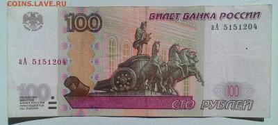 100 рублей 1997г(2шт) аА 5151204, аА 8419201до 27.08 в 22-00 - P_20170819_143121_p