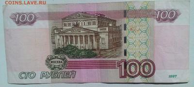 100 рублей 1997г(2шт) аА 5151204, аА 8419201до 27.08 в 22-00 - P_20170819_143227_1_p