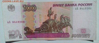 100 рублей 1997г(2шт) аА 5151204, аА 8419201до 27.08 в 22-00 - P_20170819_143203_1_p