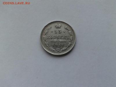 15 копеек 1917 ВС до 24.08.2017 - 1917 - копия