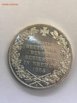 Бремен, стрелковый талер 1865 г., до 25.08 в 22.00 по Мск - IMG_3495.JPG