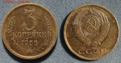 3 копейки 1966, 1991м - 166-.JPG
