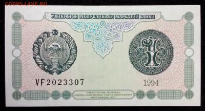 Узбекистан 1 сум 1994 unc до 28.08.17. 22:00 мск - 2