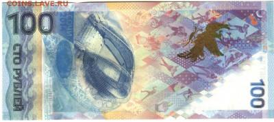 """ФИКС. 100 рублей 2014 г. """"Сочи"""" серия Аа по 175 рублей! - 100 рублей 2014 года Сочи-2"""