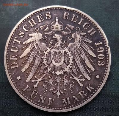 5 марок 1903,Вильгельм,С 200,до 28.08 - P_20170823_170605_SRES_1_1