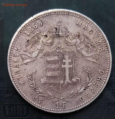 1 флорин 1868,Австрия,С 200,до 28.08 - P_20170823_170655_SRES_1_1
