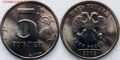 Фото редких монет Современной России - 5 рублей 2003 UNC.JPG