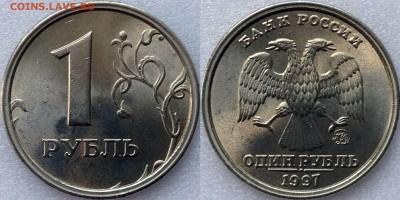 Фото редких монет Современной России - 1 рубль 1997 шк UNC.JPG