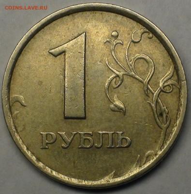 Фото редких монет Современной России - DSC08314.JPG