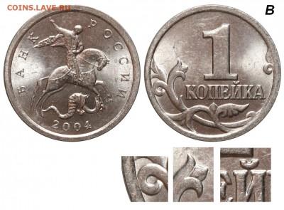 Фото редких монет Современной России - 1 копейка 2004 СП об В