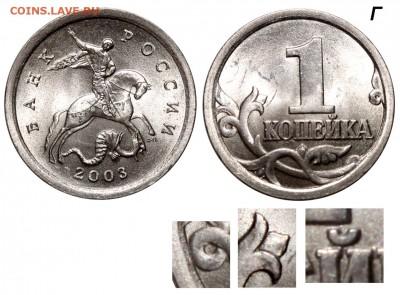 Фото редких монет Современной России - 1 копейка 2003 СП об Г
