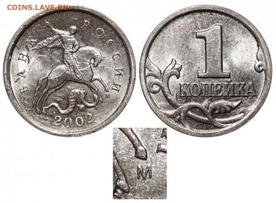 Фото редких монет Современной России - 1 копейка 2002 М2