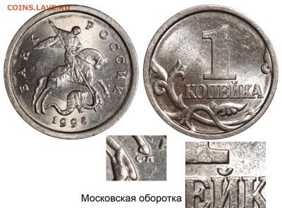 Фото редких монет Современной России - 1 копейка 1998 СП - оборотка московская