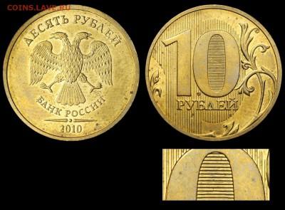 Фото редких монет Современной России - 10 рублей 2010 СПМД редкая
