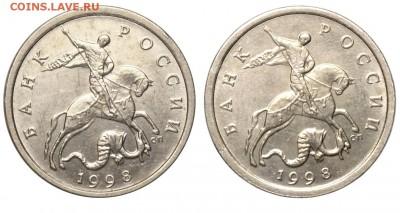 Фото редких монет Современной России - 5 копеек 1998 СП - двусторонняя