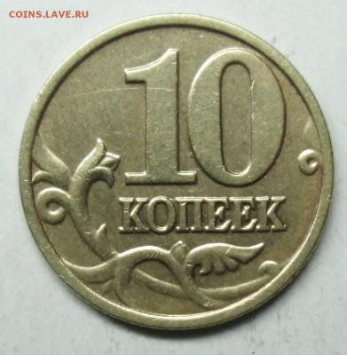 Фото редких монет Современной России - IMG_2466.JPG