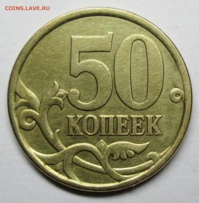 Фото редких монет Современной России - IMG_0503.JPG