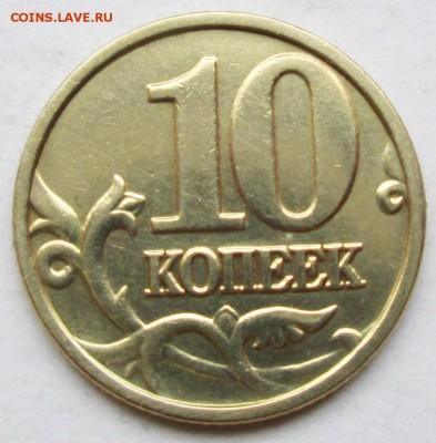 Фото редких монет Современной России - IMG_7511.JPG
