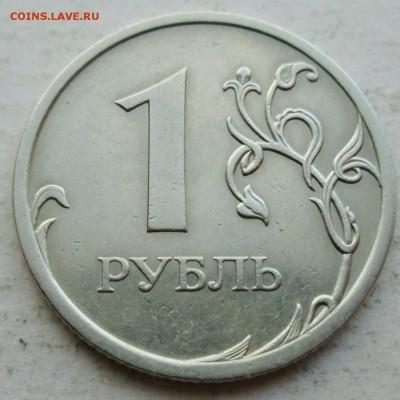 Фото редких монет Современной России - IMG_6397.JPG