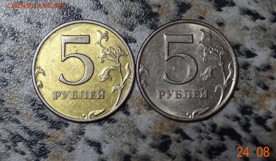5 рублей 1998 ммд позолоченные - DSC03250.JPG