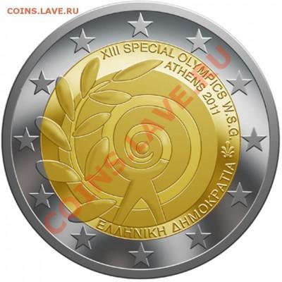 Юбилейные и памятные 2 евро 2011 - ... гг - Греция-2011
