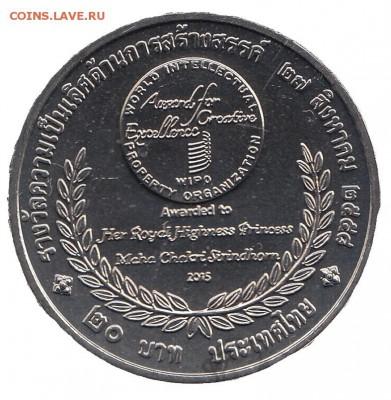 Монеты Тайланда - 109581