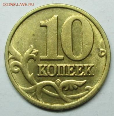 Фото редких монет Современной России - 18357729