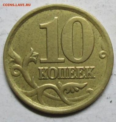Фото редких монет Современной России - IMG_2555.JPG