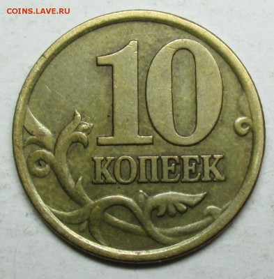 Фото редких монет Современной России - IMG_8292 (1).JPG