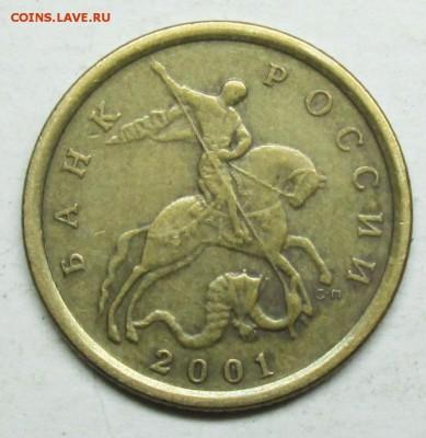 Фото редких монет Современной России - IMG_8291.JPG