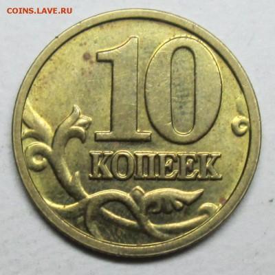 Фото редких монет Современной России - IMG_7962.JPG