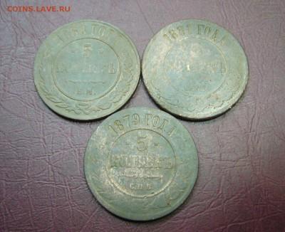 5 копеек 1768 - 1879 - 1881 - 28-08-17 - 23-10 мск - 3
