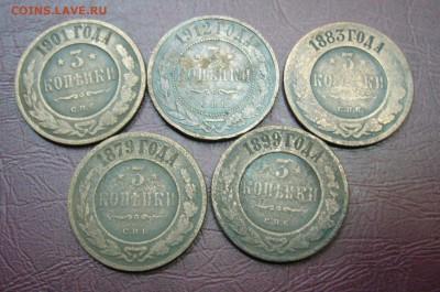 3 копейки 1879-1912 - 5 шт -28-08-17- 23-10 мск - 9