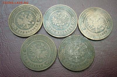 3 копейки 1879-1912 - 5 шт -28-08-17- 23-10 мск - 99
